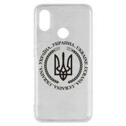 Чехол для Xiaomi Mi8 Ukraine stamp