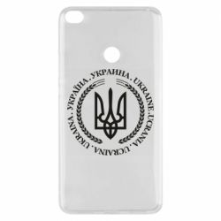 Чехол для Xiaomi Mi Max 2 Ukraine stamp