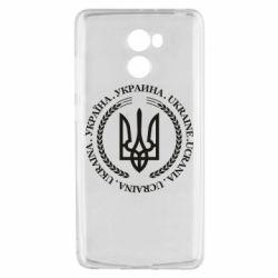 Чехол для Xiaomi Redmi 4 Ukraine stamp