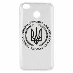 Чехол для Xiaomi Redmi 4x Ukraine stamp