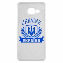 Чохол для Samsung A3 2016 Ukraine Україна