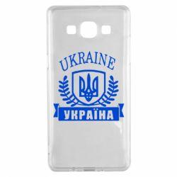 Чохол для Samsung A5 2015 Ukraine Україна