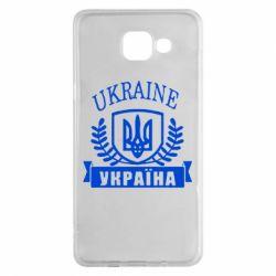 Чохол для Samsung A5 2016 Ukraine Україна