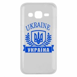 Чохол для Samsung J2 2015 Ukraine Україна