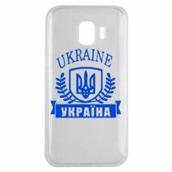 Чохол для Samsung J2 2018 Ukraine Україна