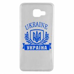 Чохол для Samsung A7 2016 Ukraine Україна