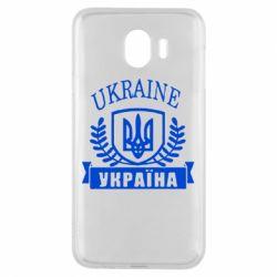 Чохол для Samsung J4 Ukraine Україна