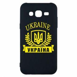 Чохол для Samsung J5 2015 Ukraine Україна