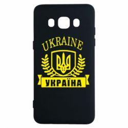 Чохол для Samsung J5 2016 Ukraine Україна