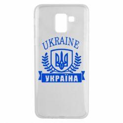 Чохол для Samsung J6 Ukraine Україна