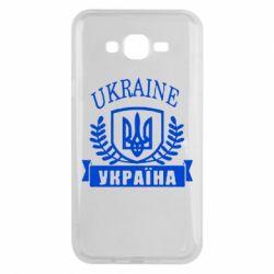 Чохол для Samsung J7 2015 Ukraine Україна