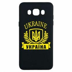 Чохол для Samsung J7 2016 Ukraine Україна