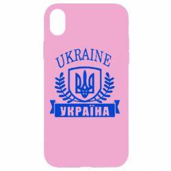 Чохол для iPhone XR Ukraine Україна