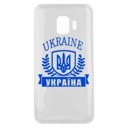 Чохол для Samsung J2 Core Ukraine Україна
