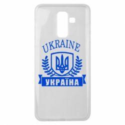 Чохол для Samsung J8 2018 Ukraine Україна