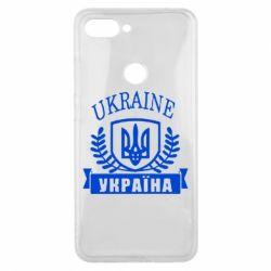 Чехол для Xiaomi Mi8 Lite Ukraine Украина
