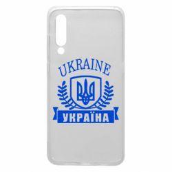 Чехол для Xiaomi Mi9 Ukraine Украина