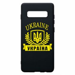 Чохол для Samsung S10+ Ukraine Україна