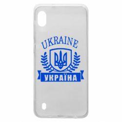 Чохол для Samsung A10 Ukraine Україна