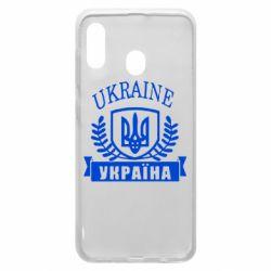 Чохол для Samsung A20 Ukraine Україна
