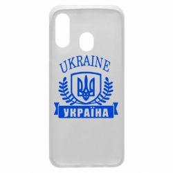 Чохол для Samsung A40 Ukraine Україна