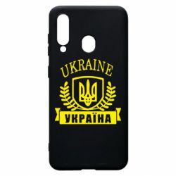 Чохол для Samsung A60 Ukraine Україна