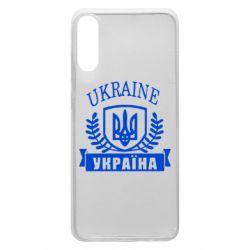 Чохол для Samsung A70 Ukraine Україна