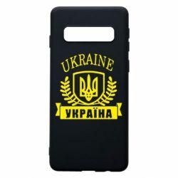 Чохол для Samsung S10 Ukraine Україна