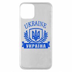 Чохол для iPhone 11 Ukraine Україна