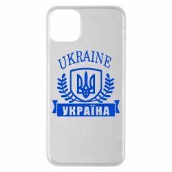 Чохол для iPhone 11 Pro Max Ukraine Україна