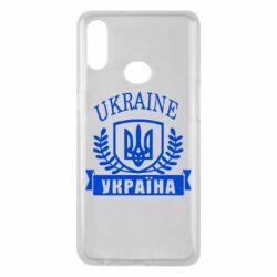 Чохол для Samsung A10s Ukraine Україна