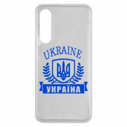 Чехол для Xiaomi Mi9 SE Ukraine Украина