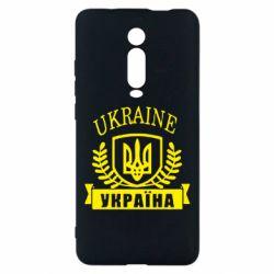 Чехол для Xiaomi Mi9T Ukraine Украина