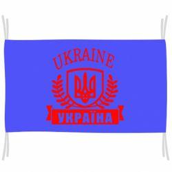 Прапор Ukraine Україна