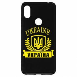 Чехол для Xiaomi Redmi S2 Ukraine Украина