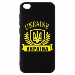 Чехол для Xiaomi Redmi Go Ukraine Украина