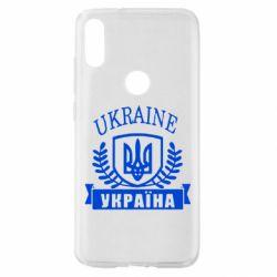 Чохол для Xiaomi Mi Play Ukraine Україна