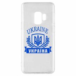 Чохол для Samsung S9 Ukraine Україна