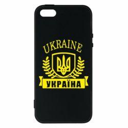 Чохол для iphone 5/5S/SE Ukraine Україна