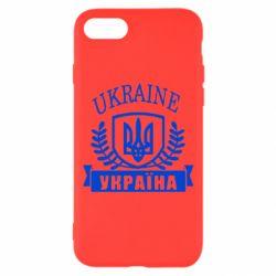 Чохол для iPhone 7 Ukraine Україна