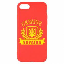 Чохол для iPhone 8 Ukraine Україна