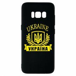 Чохол для Samsung S8 Ukraine Україна