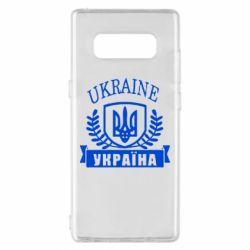 Чохол для Samsung Note 8 Ukraine Україна