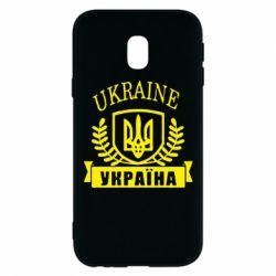 Чохол для Samsung J3 2017 Ukraine Україна