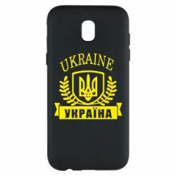 Чохол для Samsung J5 2017 Ukraine Україна