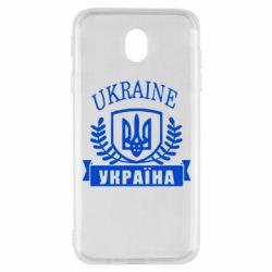 Чохол для Samsung J7 2017 Ukraine Україна