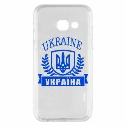 Чохол для Samsung A3 2017 Ukraine Україна