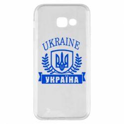 Чохол для Samsung A5 2017 Ukraine Україна