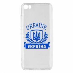 Чехол для Xiaomi Mi5/Mi5 Pro Ukraine Украина