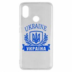 Чехол для Xiaomi Mi8 Ukraine Украина